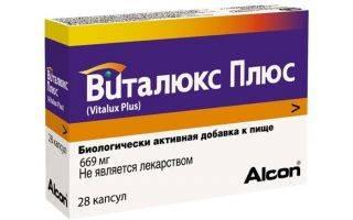 Капсулы виталюкс плюс – применение при офтальмологических проблемах