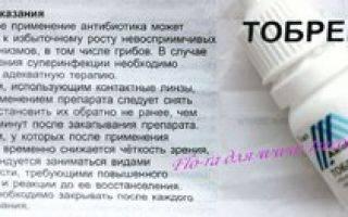Тобрекс