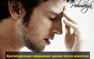 Почему болят глаза после алкоголя