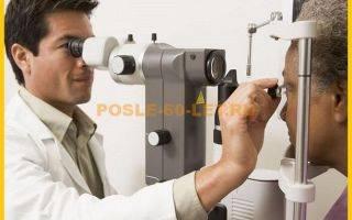 Дубль норма глазного давления: диагностика, терапия, профилактика