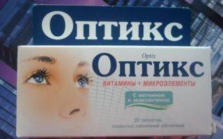 Слезавит для здоровья глаз