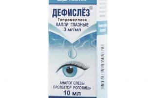 Рейтинг лучших капель при кровоизлиянии глаз: топ-5 для рассасывания сгустков крови
