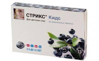 Витамины для глаз стрикс кидс, форте: инструкция, состав, отзывы