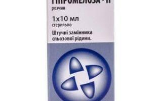 Гипромеллоза-п аналоги и цены