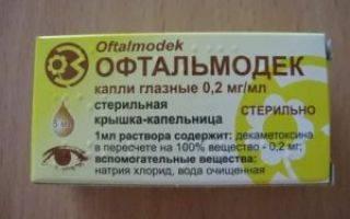 Офтадек глазные капли: инструкция по применению, цена, аналоги рф