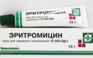 Эритромицин аналоги