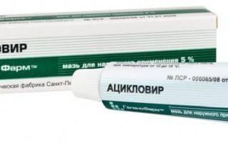 Чем можно заменить препарат ацикловир: аналогичные средства