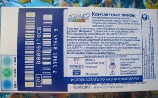 Обзор: оттеночные линзы acuvue 2 colours