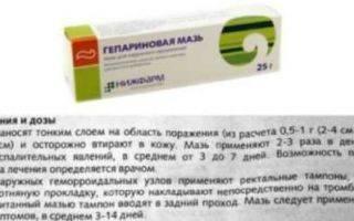 Отзывы о применении гепариновой мази от отеков и мешков под глазами