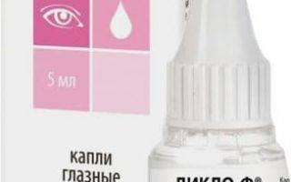 """Глазные капли """"дикло-ф"""": инструкция по применению, состав, аналоги и отзывы"""