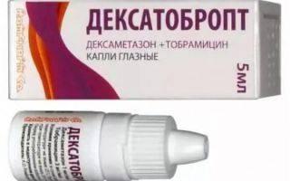 Дексатобропт, глазные капли, 5 мл