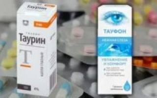 Тауфон и таурин: в чем разница капель для глаз, какой из препаратов эффективнее при лечении
