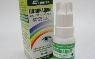 Глазные капли полинадим