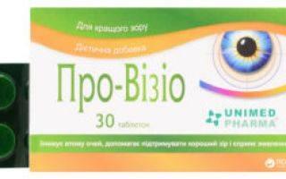 Витамины про визио и про визио форте инструкция. замедляют прогрессирование глазных патологий