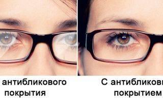 Антибликовые очки: что это такое