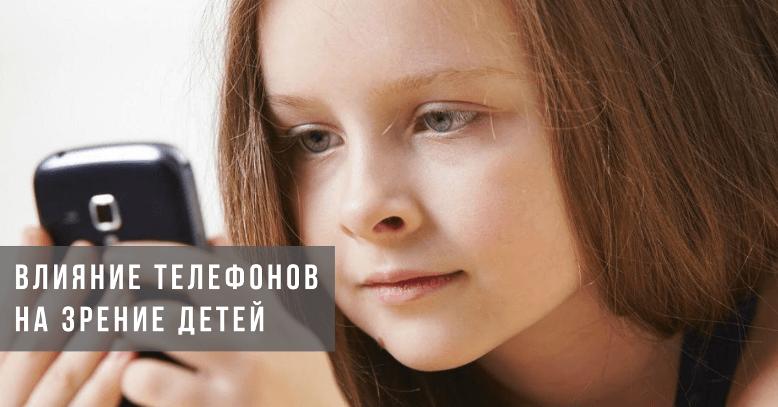 Влияние телевизора на зрение ребенка