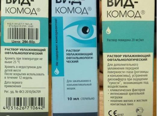 Глазные капли вид комод | глазной.ру