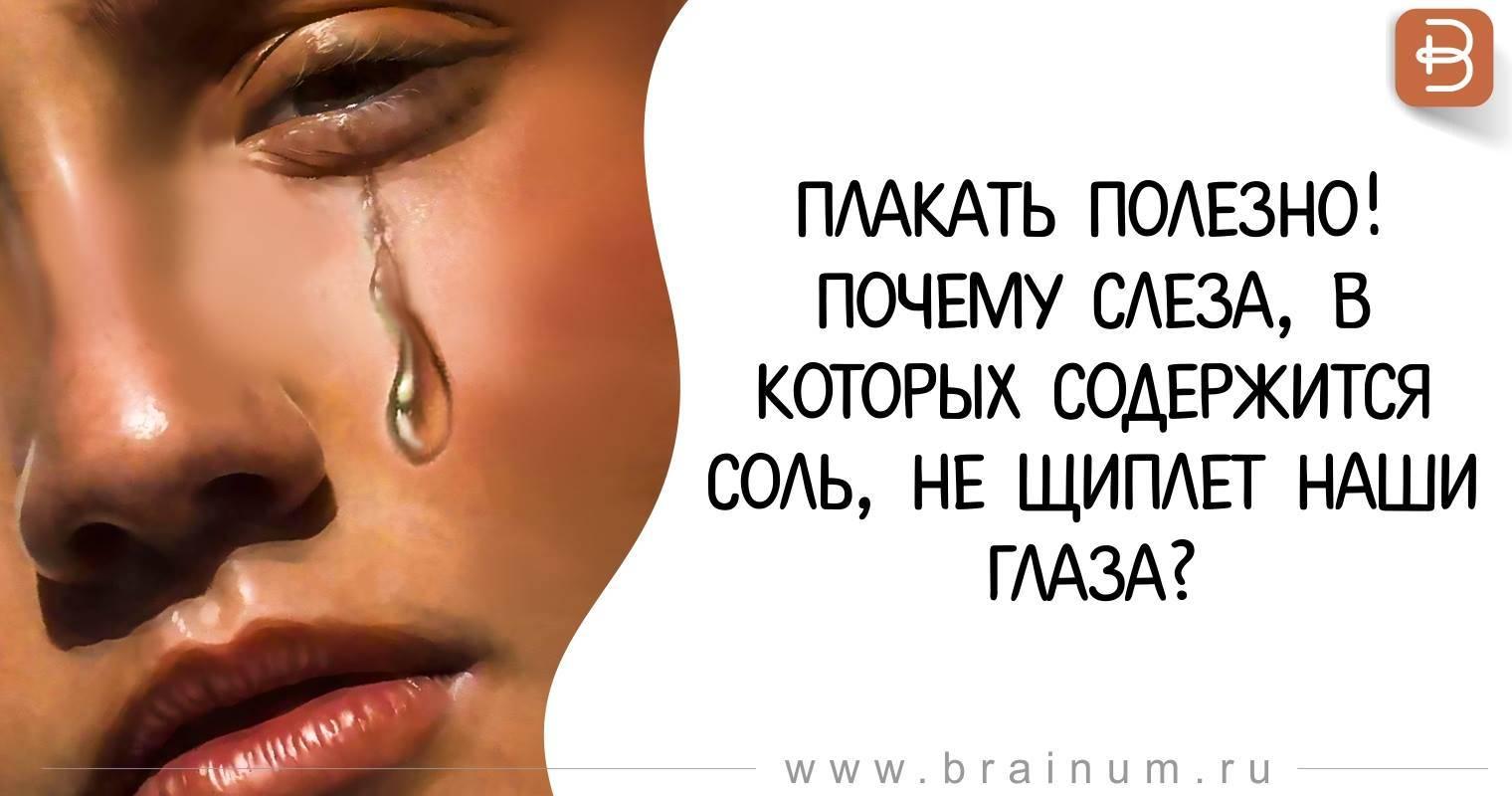 Как сдерживать слезы, никогда не плакать от обиды, боли при разговоре, в трудной ситуации, на людях, когда очень хочется