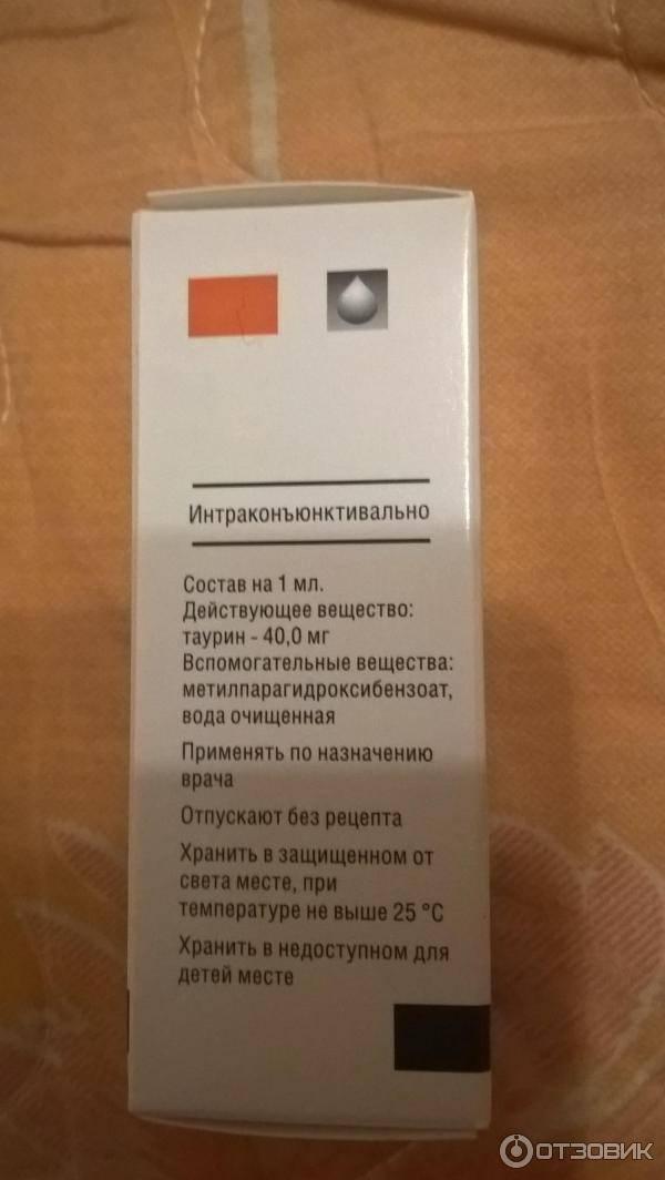 Глазные капли таурин: польза и вред, инструкция по применению, отзывы | zaslonovgrad.ru