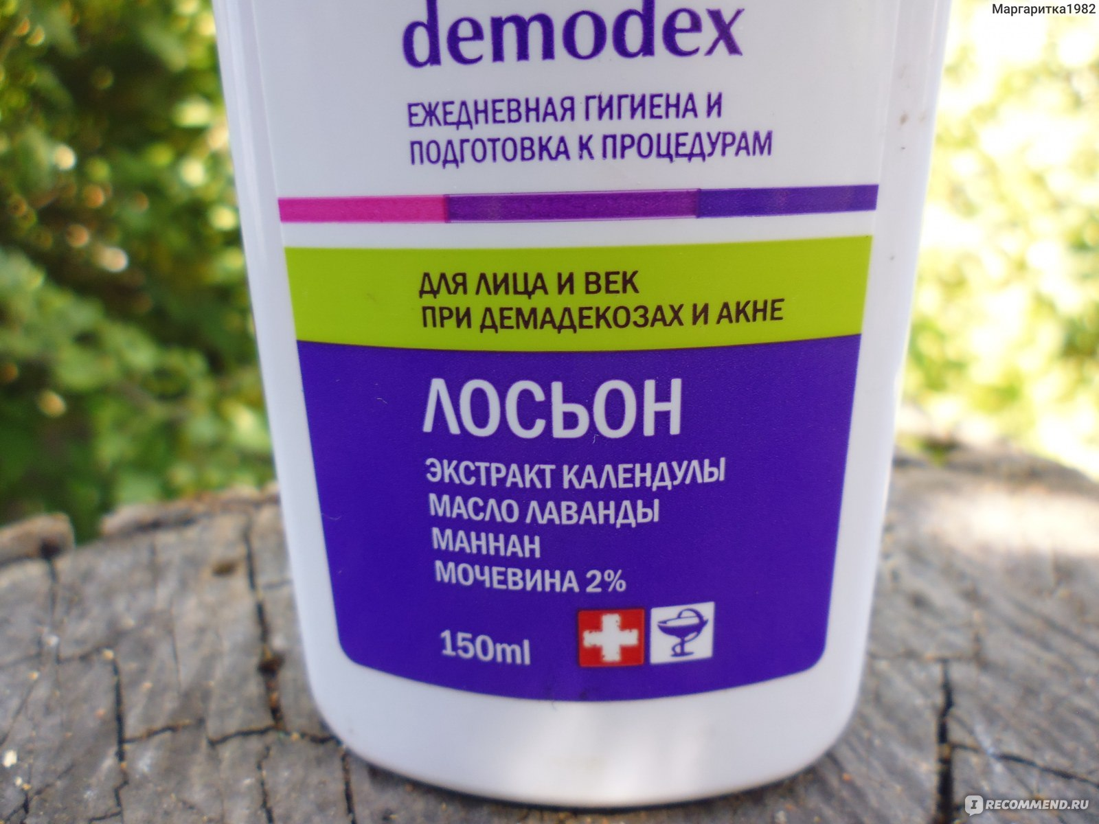 Стоп демодекс: инструкция, отзывы, аналоги, цена в аптеках - медицинский портал medcentre24.ru