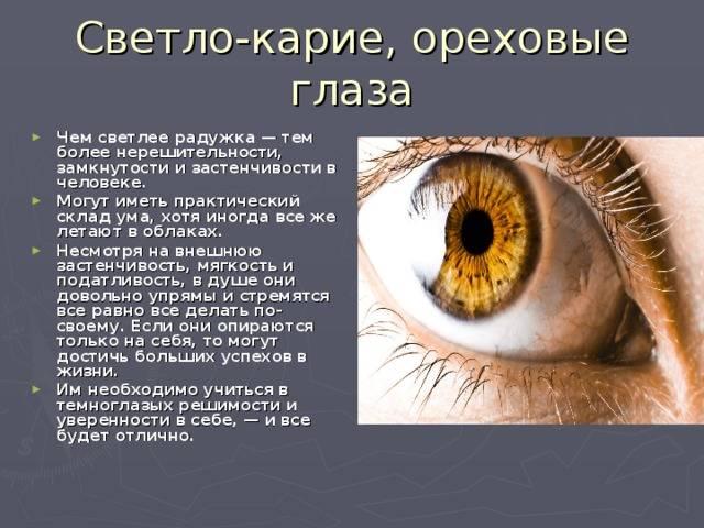 Что может цвет глаз рассказать о характере человека?