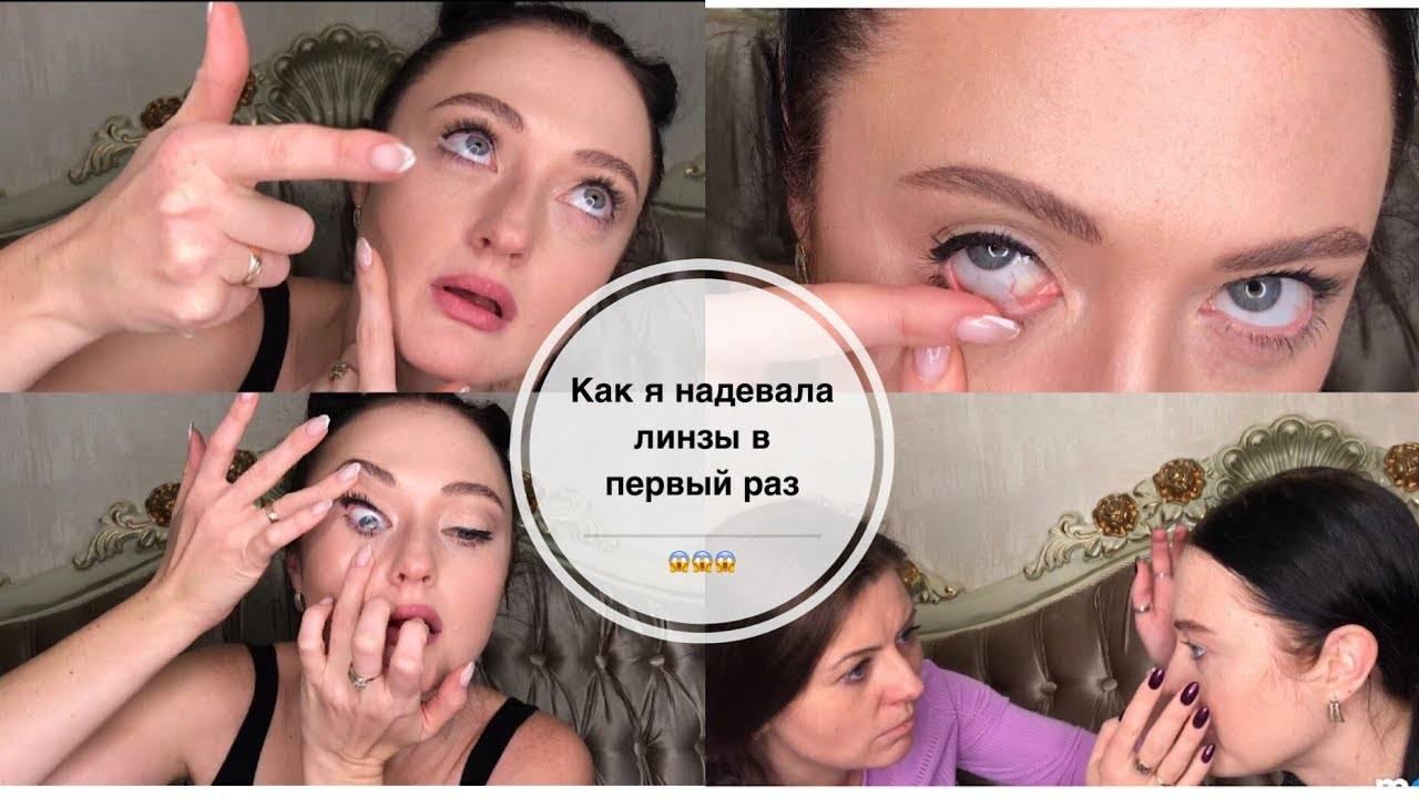 Как правильно надевать контактные линзы в первый раз