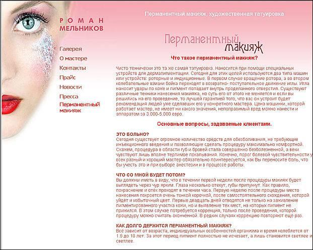 Перманентный макияж век: различные техники, уход после процедуры