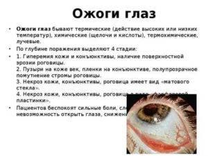 Ожог глаза: симптомы, первая медицинская помощь и лечение
