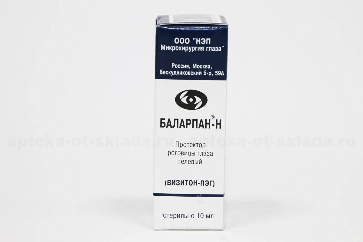 Глазные капли баларпан: аналоги подешевле, цена и инструкция по применению