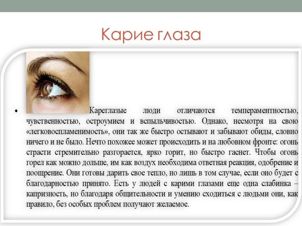 О чем говорят глаза человека: определяем характер по цвету радужной оболочки | sm.news