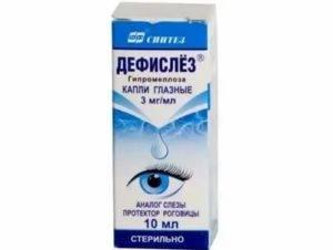 Лакрисифи (капли глазные 0,5% 10 мл) с.и.ф.и. с.п.а.