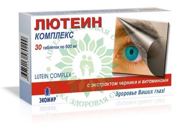 Лютеин-комплекс для глаз: инструкция по применению для детей и взрослых, цена, состав
