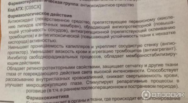 Эмокси-оптик отзывы с оценкой «отлично»