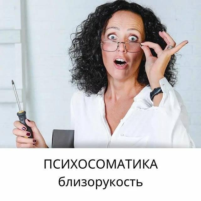 Психосоматика глаз: близорукость и потеря зрения, косоглазие, воспаление и другие болезни, если дергается правый или левый глаз