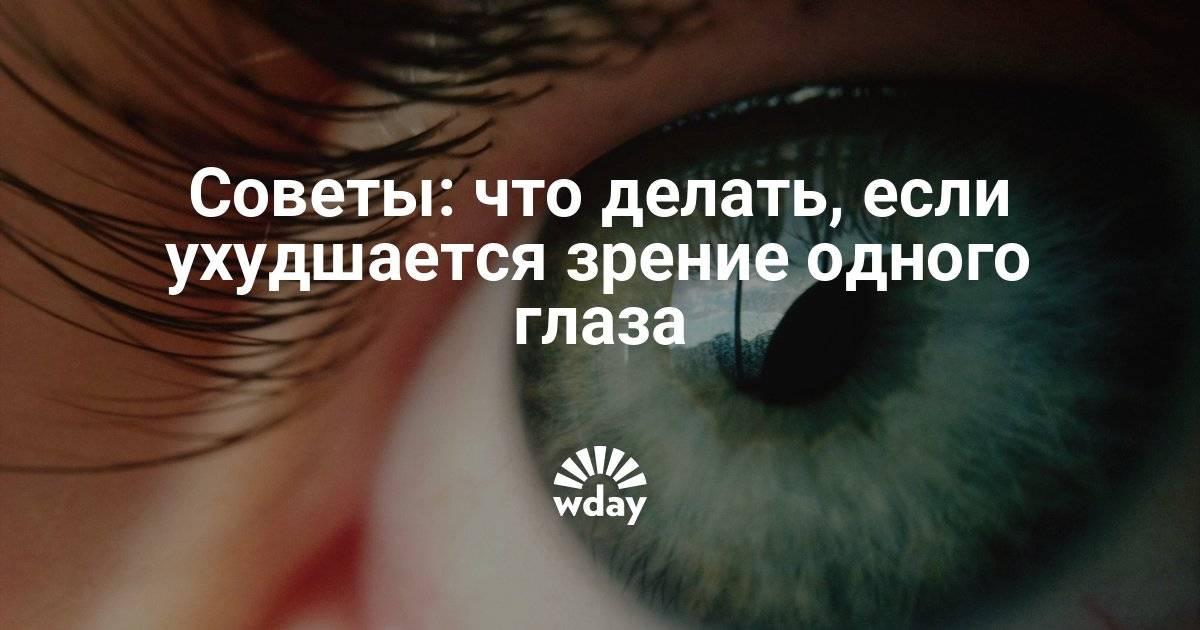 Резкое падение зрения: причины ухудшения зрительной функции