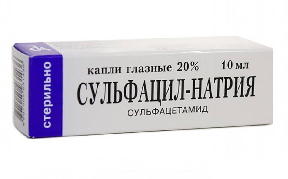 Сульфацил-натрий аналоги