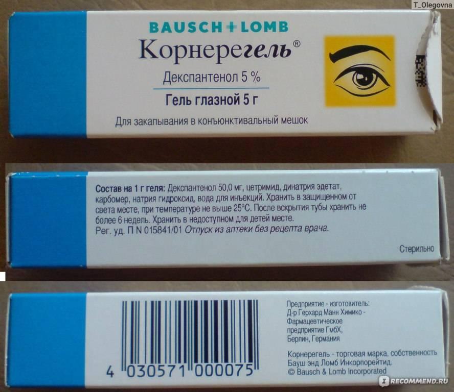 Корнерегель для глаз — правила применения и аналоги