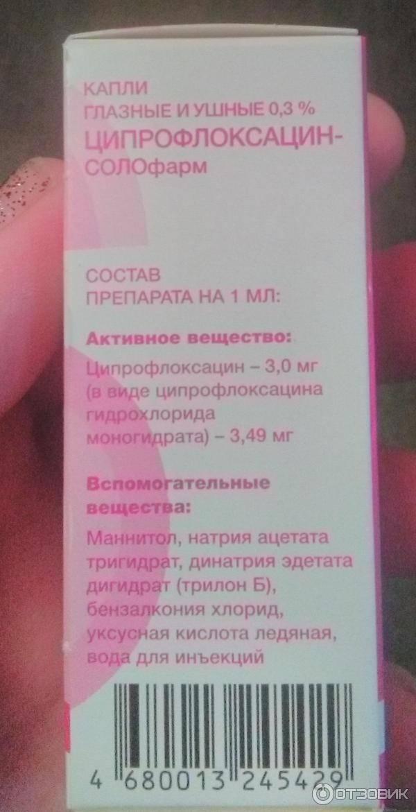 Ципрофлоксацин-акос капли глазные (ciprofloxacin-akos)