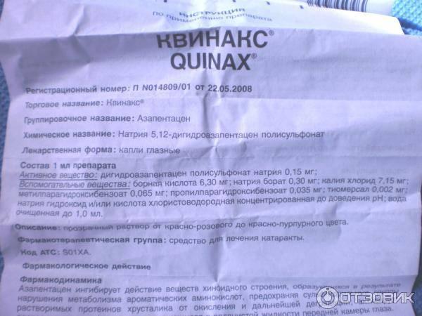 """Препарат """"квинакс"""" (глазные капли): отзывы, цена, инструкция, состав"""