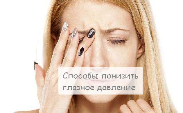 Как снизить повышенное глазное давление: лечение народными средствами в домашних условиях