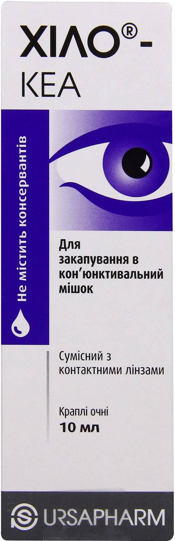 Хило-кеа капли глазные: инструкция, описание pharmprice