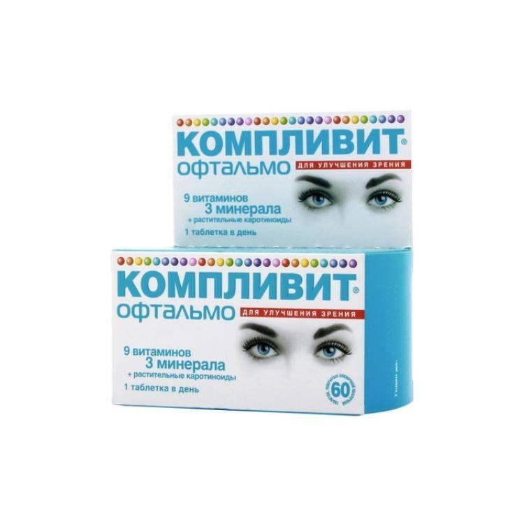 Компливит офтальмо поможет отсрочить возрастные проблемы созрением