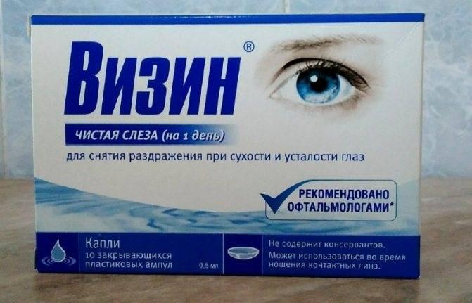 Искусственная слеза цена от 118 руб, искусственная слеза купить в москве, инструкция по применению, аналоги, отзывы