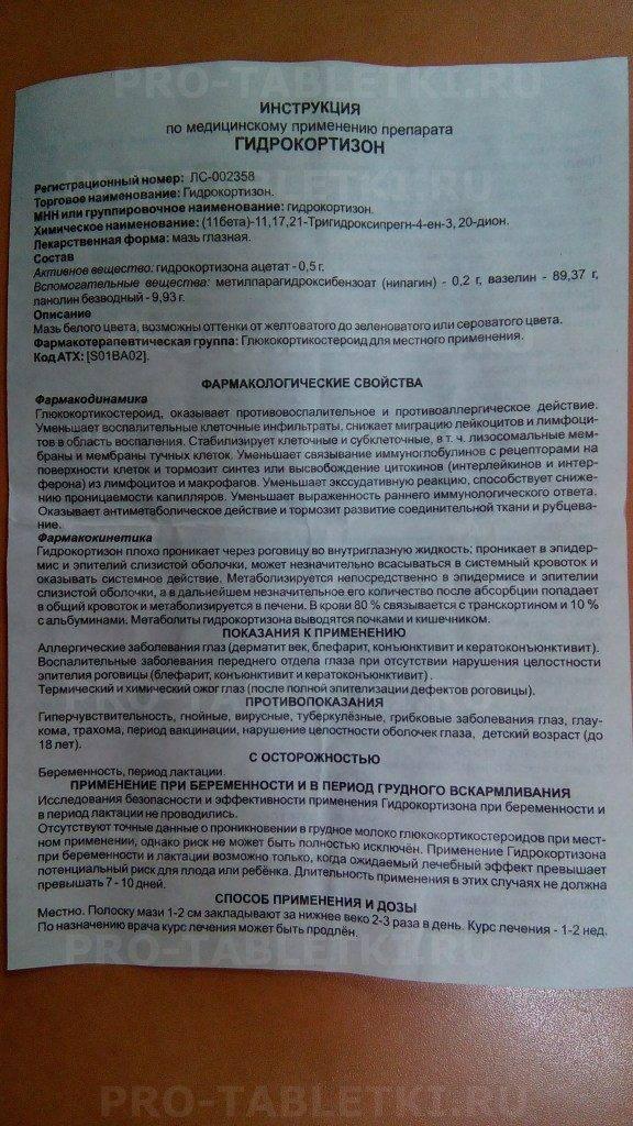 Гидрокортизон – крем, мазь, раствор — инструкция по применению, описание, вопросы по препарату