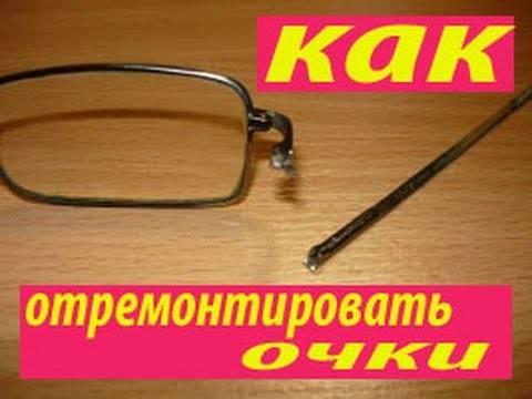 Как отремонтировать очки