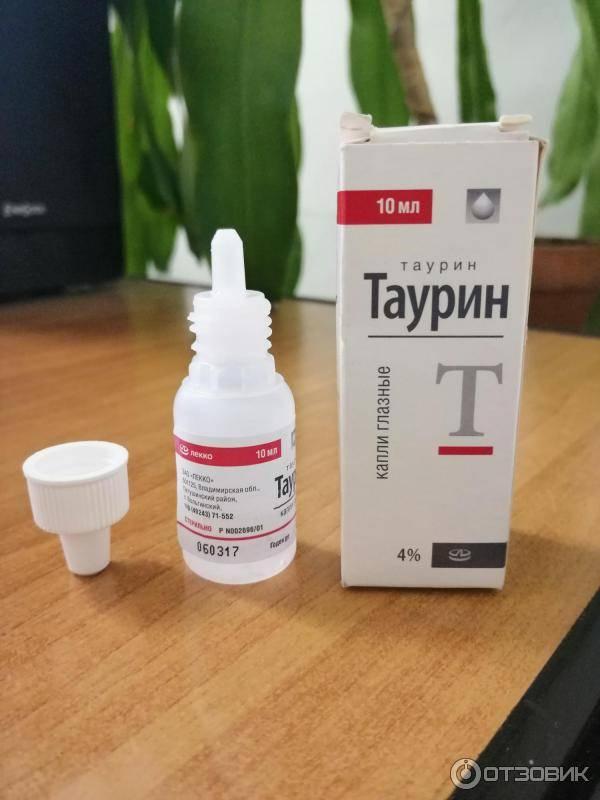 Таурин аналоги и цены - поиск лекарств