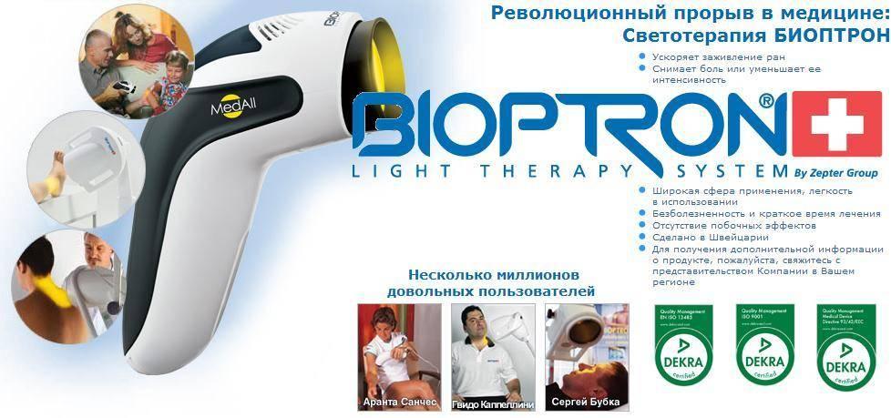 Биоптрон: отзывы врачей, противопоказания