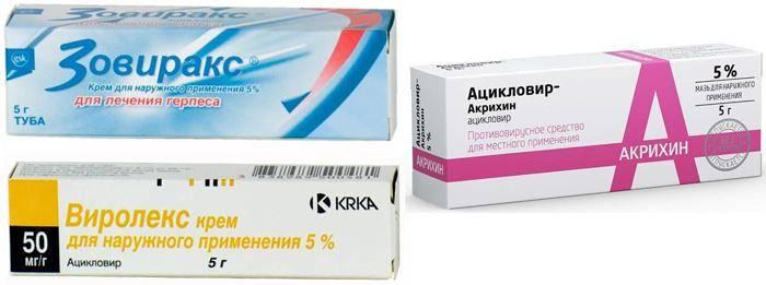 Противовирусное лекарство бонафтон