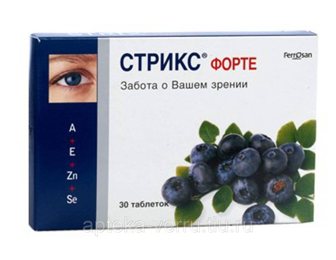 Стрикс (форте, кидс, менеджер) - обзор витаминов для глаз и аналоги