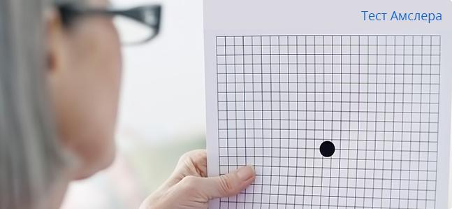 Тест амслера: как вовремя выявить заболевание глаз